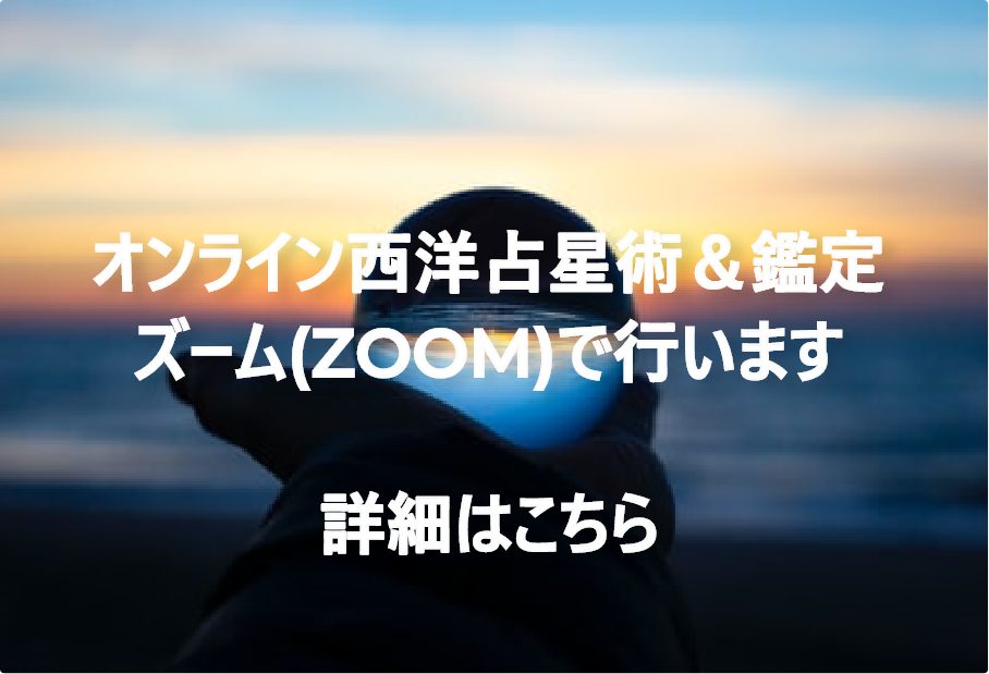zoom占い